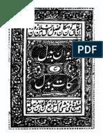 -Diwane-Bedil-pdf (1)
