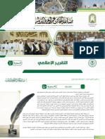 تقرير مسابقة الملك عبدالعزيز الدولية 40