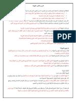 4العولمة.pdf