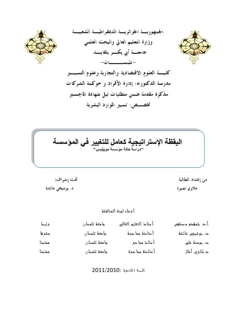 c4b45bcd4 ALLAOUI Nasera.mag
