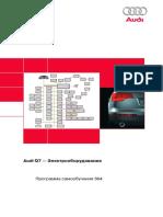 audi_q7_electro_rus.pdf