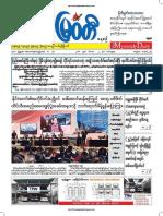 Myawady Daily Newspaper-2-12-2018