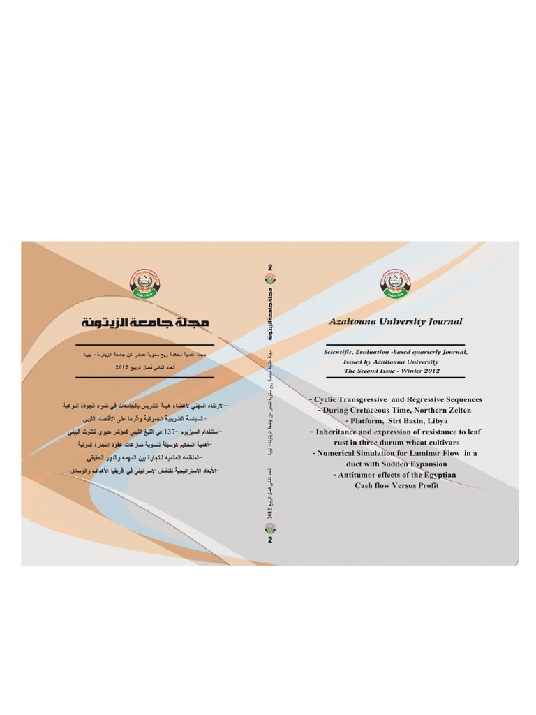 8be1b6bb1 مجلة جامعة الزيتونة.pdf