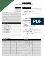 캐시플로게임 - 재무제표