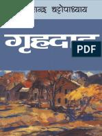 Upanyas Grihadaha Sharatchandra शरत् चन्द्र चट्टोपाध्याय का उपन्यास गृहदाह