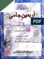 Arba'een Jamie [Arabic/Urdu/Farsi/English]