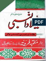 Milad'un-Nabi (Alehe Salat-O-Salam) - al-Kazmiyah [Urdu]