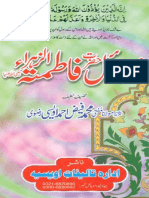 Fadhail'e Bibi Hudhrat Fatima az-Zahra [Urdu]