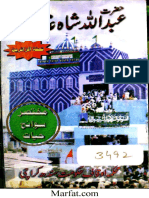 Hudhrat Abdullah Shah Ghazi (Rehmatullah Alehe) [Urdu]