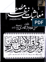 Mooashiyati Nizam [Urdu]