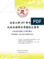 107學年民族音樂學系獨立招生簡章