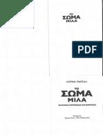 Το σώμα μιλά l-marshall (5).pdf