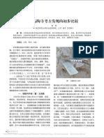 2014石峁与陶寺考古发现的初步比较_徐峰