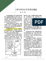 1977陕西神木县石峁龙山文化遗址調查_戴应新