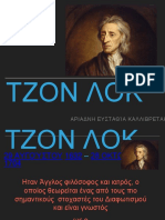 Τζον Λοκ Αριαδνη ΣΤ2