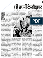 Election 2018 Rajasthan Agenda and Issues