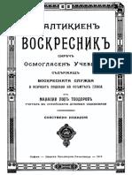 Byz Teodorov Voskresnik (Sofia, 1914) Reprint