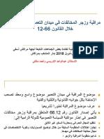 مراقبة وزجر المخالفت في ميدان التعمير-  قانون 66.12 المغربي