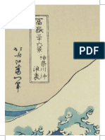 Hokusai Wave Rasterbation
