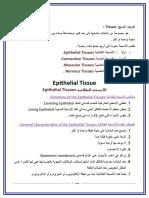 Al-Anseja 2003 Pg 1-5