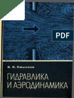 Hydra Smyslov