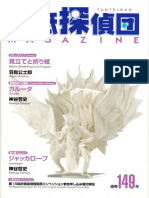 357581268-Origami-Tanteidan-Magazine-149-pdf.pdf