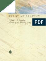 Auto to Asteri Einai Gia Olous Mas - Tasos Leibadites
