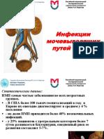 Инфекции мочевыводящих путей.ppt