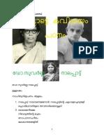 നാലപ്പാട്ടെ കവിത്രയം Three Nalapat poets