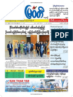 Myawady Daily Newspaper 3-12-2018