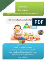 แบบฝึก.pdf