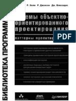 Э.Гамма, Р.Хелм, Р.Джонсон - Приемы ООП Паттерны проектирования