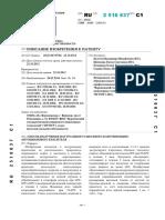patent-2516637