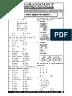 Ssc Mock Test Paper - 128