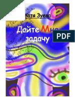 Zueva E. Dayite Mne Zadachu 6.a6