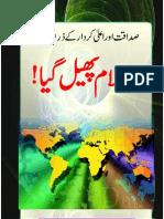 Islam Phailgaya