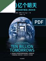 100亿个明天 - 科幻技术如何城镇并塑造人类的未来.pdf