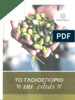 Το γλοιοσπόριο της Ελιάς.pdf