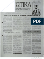 ΔΟΛΙΩΤΙΚΑ Β΄3μηνο 1998