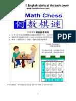 2018 Ho Math Chess Program Description