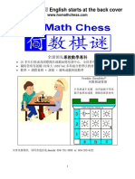 2018 Ho Math Chess Program Description