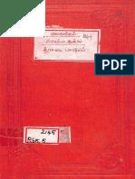 ப்ரஹ்மஸூத்ர த்ராவிடபாஷ்யம்