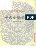 張世祿-中國音韻學史上