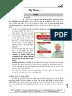 September 1-15, Hindi, My Notes by Dr Khan