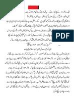 Sayaq Wa Sabaq Fakhruddin kaify's  سیاق و سباق
