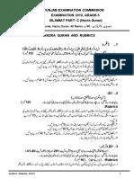 Punjab Examination Commission 2019 5th Class Islamiat Part c Nazra Model Paper