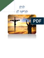 ትምህረተ_ድነት_1ኛ_ሳምንት.pdf
