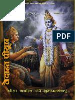 Vedanta Piyush - Dec 2018
