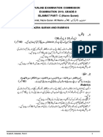 Punjab Examination Commission 2019 8th Class Islamiat Part c Nazra Model Paper