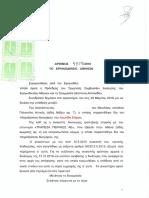 Ειρ. Αθ.  4874/2018